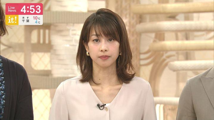 2020年01月24日加藤綾子の画像08枚目