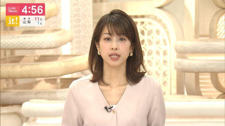 2020年01月24日加藤綾子の画像09枚目