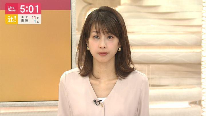 2020年01月24日加藤綾子の画像10枚目