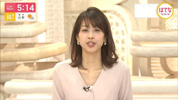 2020年01月24日加藤綾子の画像12枚目
