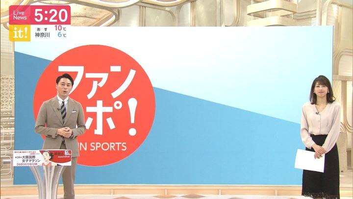 2020年01月24日加藤綾子の画像13枚目