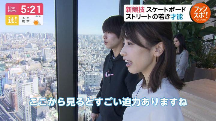 2020年01月24日加藤綾子の画像14枚目