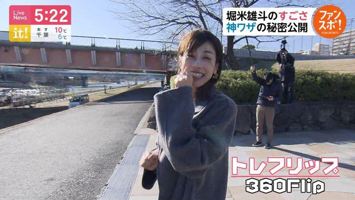 2020年01月24日加藤綾子の画像18枚目