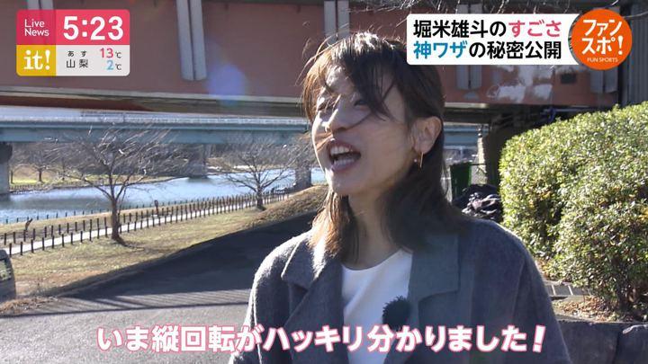 2020年01月24日加藤綾子の画像20枚目