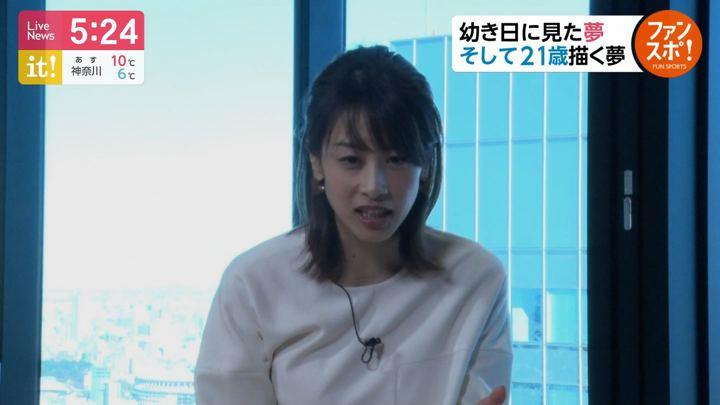2020年01月24日加藤綾子の画像21枚目