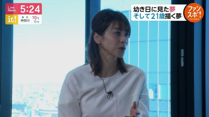 2020年01月24日加藤綾子の画像22枚目