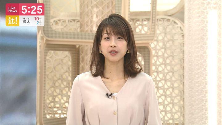 2020年01月24日加藤綾子の画像24枚目