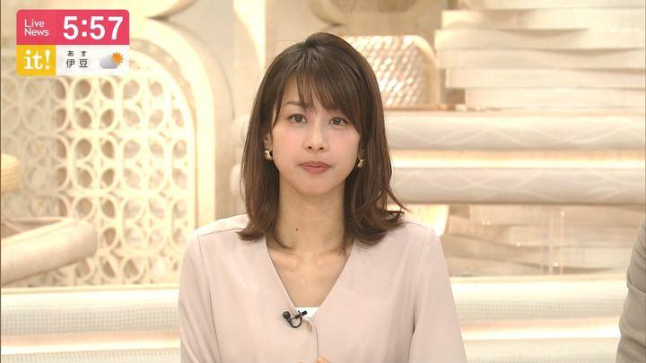 2020年01月24日加藤綾子の画像25枚目