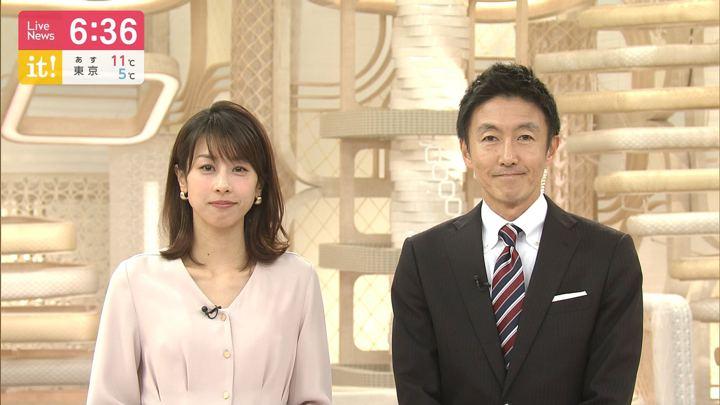 2020年01月24日加藤綾子の画像27枚目