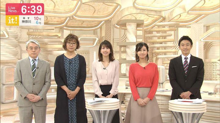 2020年01月24日加藤綾子の画像28枚目