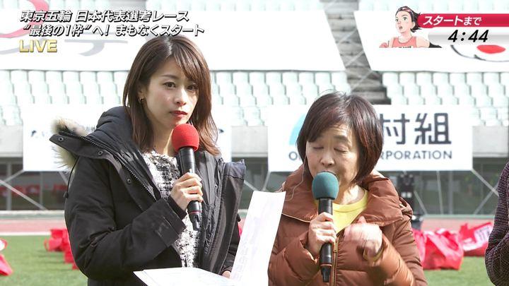 2020年01月26日加藤綾子の画像02枚目