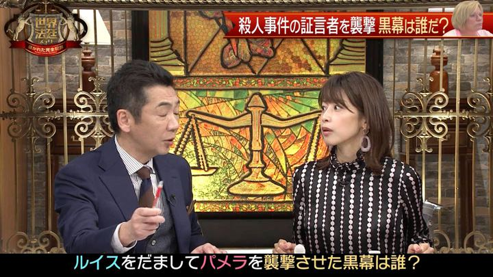 2020年01月26日加藤綾子の画像11枚目