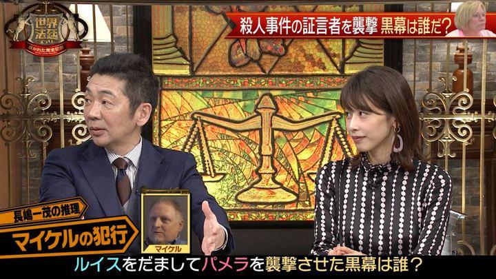 2020年01月26日加藤綾子の画像12枚目