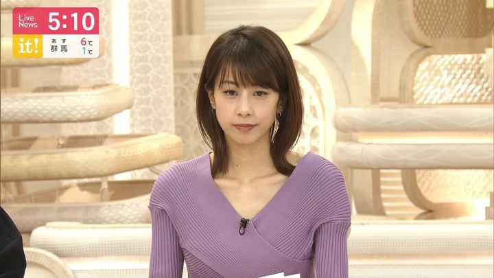 2020年01月27日加藤綾子の画像04枚目