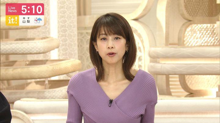 2020年01月27日加藤綾子の画像05枚目