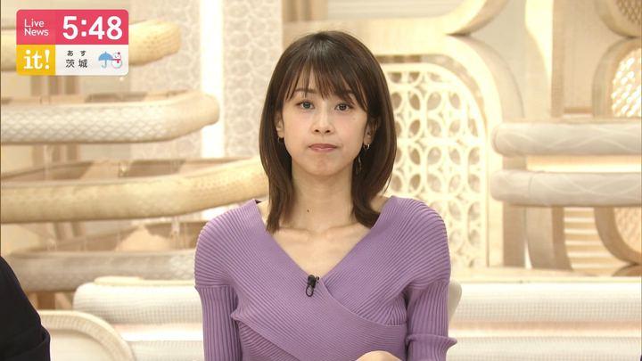 2020年01月27日加藤綾子の画像08枚目