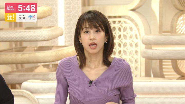 2020年01月27日加藤綾子の画像09枚目