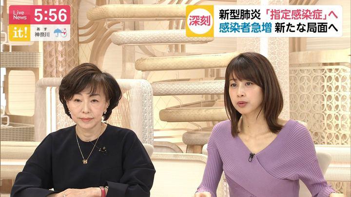 2020年01月27日加藤綾子の画像10枚目