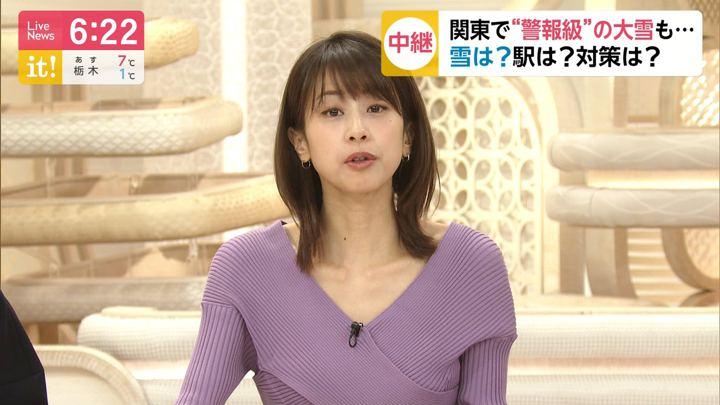 2020年01月27日加藤綾子の画像12枚目