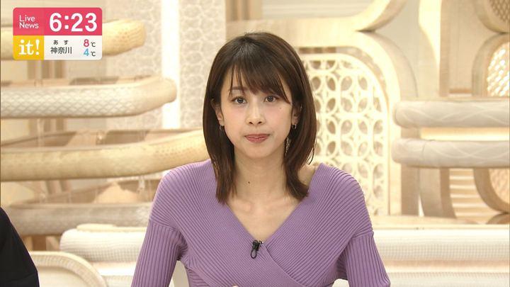 2020年01月27日加藤綾子の画像13枚目