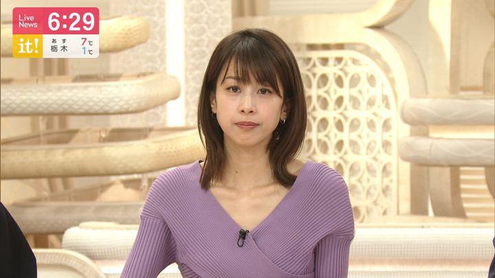 2020年01月27日加藤綾子の画像15枚目