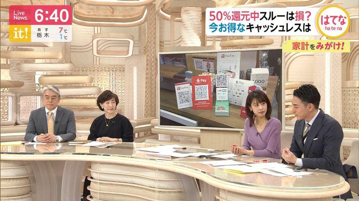 2020年01月27日加藤綾子の画像16枚目