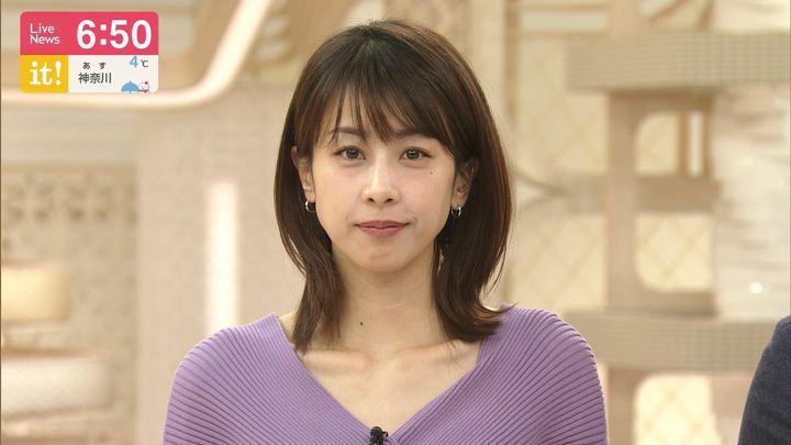 2020年01月27日加藤綾子の画像17枚目