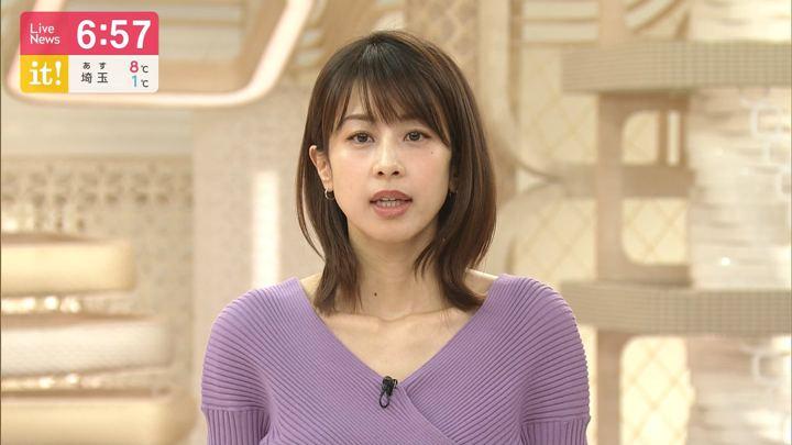 2020年01月27日加藤綾子の画像18枚目