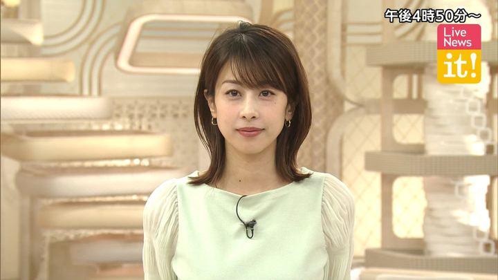 2020年01月28日加藤綾子の画像01枚目