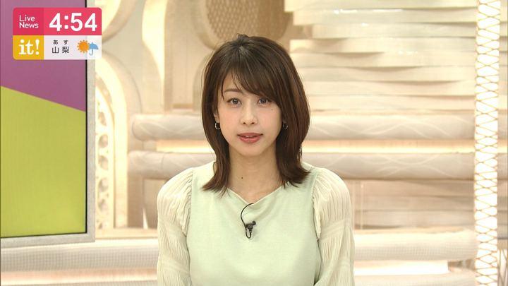 2020年01月28日加藤綾子の画像05枚目