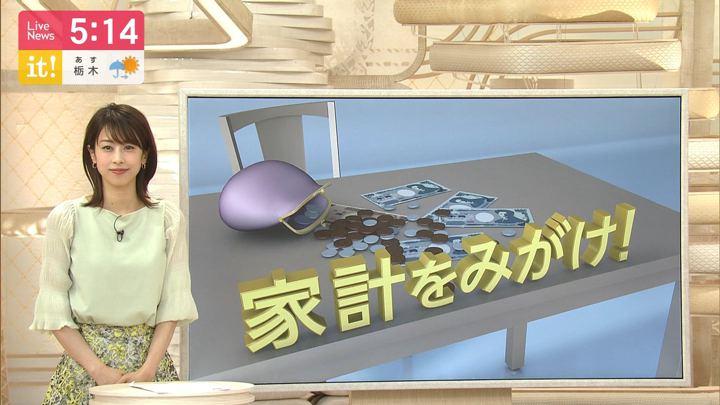 2020年01月28日加藤綾子の画像06枚目