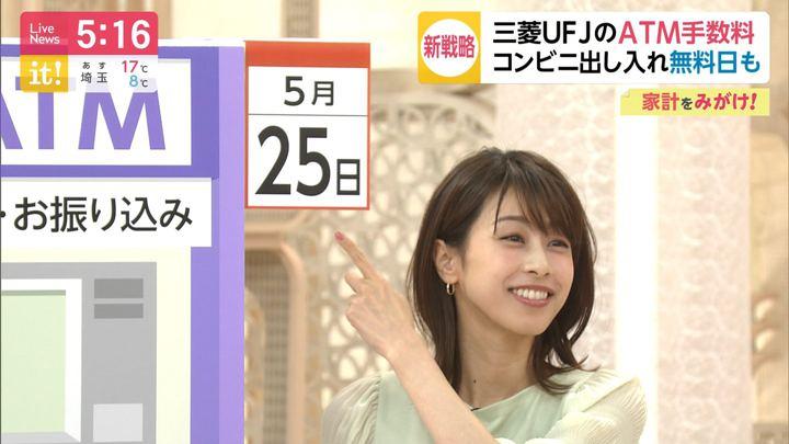 2020年01月28日加藤綾子の画像10枚目