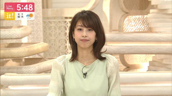 2020年01月28日加藤綾子の画像12枚目