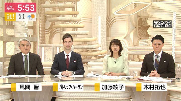 2020年01月28日加藤綾子の画像13枚目