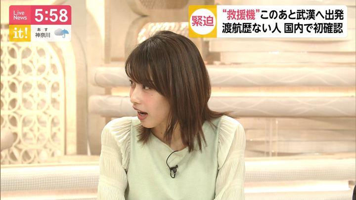 2020年01月28日加藤綾子の画像15枚目