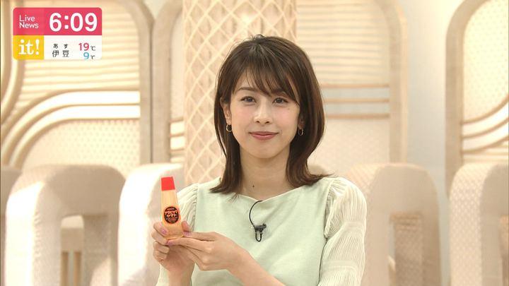 2020年01月28日加藤綾子の画像16枚目