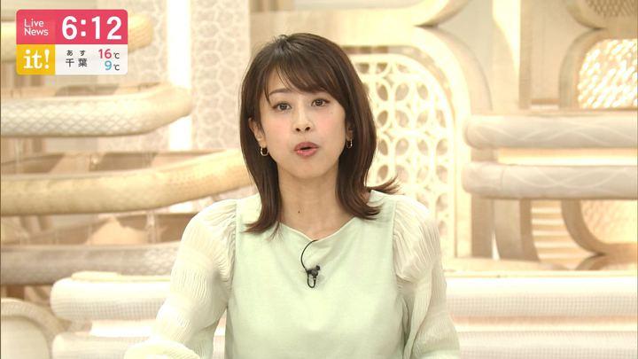2020年01月28日加藤綾子の画像17枚目