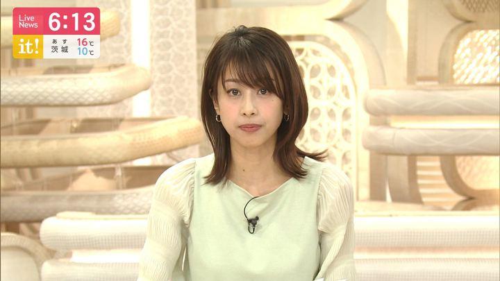 2020年01月28日加藤綾子の画像18枚目