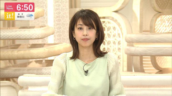 2020年01月28日加藤綾子の画像20枚目