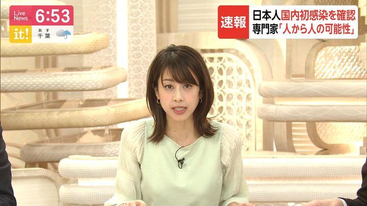 2020年01月28日加藤綾子の画像21枚目