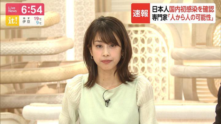 2020年01月28日加藤綾子の画像22枚目