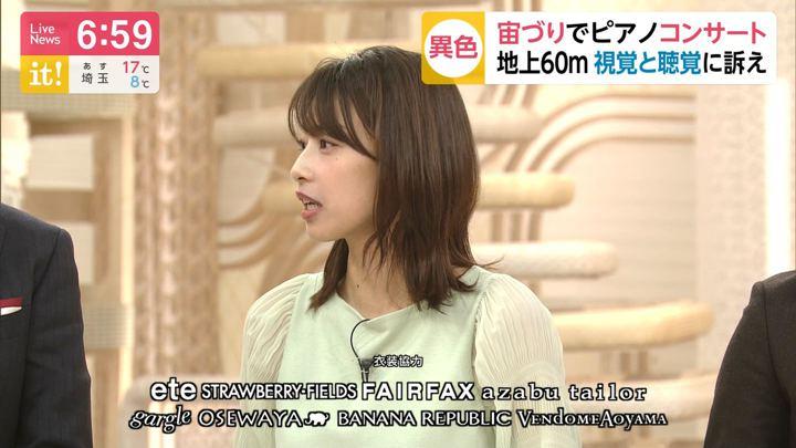 2020年01月28日加藤綾子の画像24枚目