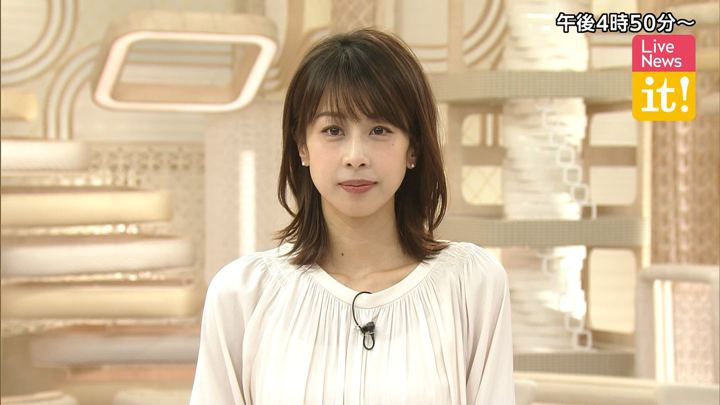 2020年01月29日加藤綾子の画像01枚目