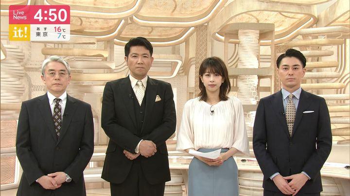 2020年01月29日加藤綾子の画像03枚目