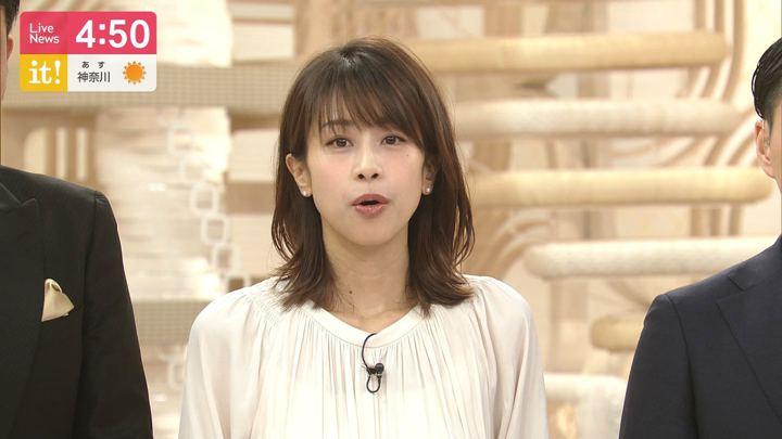 2020年01月29日加藤綾子の画像04枚目