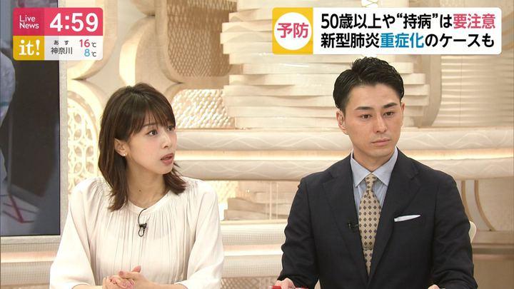 2020年01月29日加藤綾子の画像06枚目