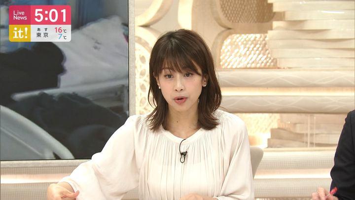2020年01月29日加藤綾子の画像08枚目
