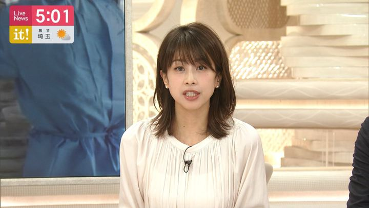 2020年01月29日加藤綾子の画像09枚目