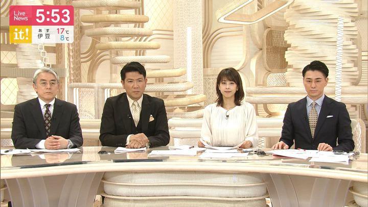 2020年01月29日加藤綾子の画像11枚目