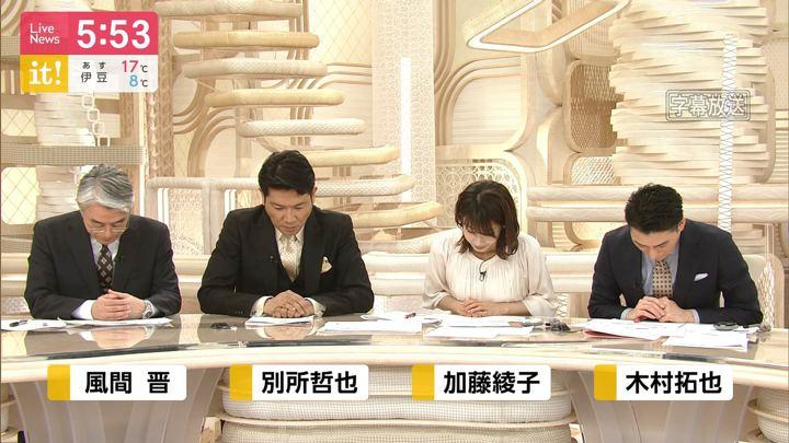 2020年01月29日加藤綾子の画像12枚目